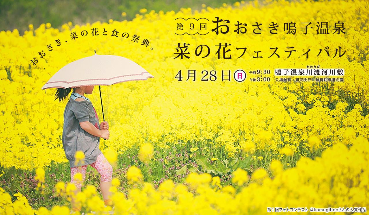 第9回 おおさき鳴子温泉 菜の花フェスティバル 公式ホームページへのリンク画像